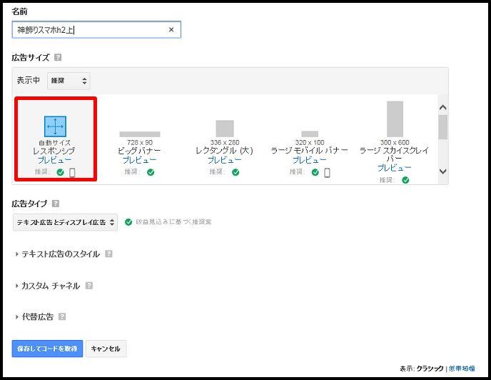 Google アドセンスの広告をSimplicityに貼り付ける方法