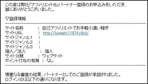 afb(アフィリエイトB)の登録方法~セルフバック案件豊富なおすすめASP
