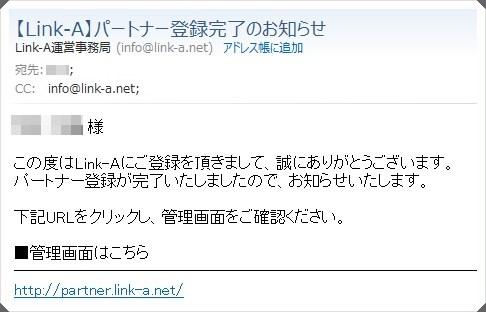 Link-A(リンクエー)の登録方法【安全性や評判などは?】