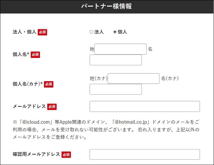 Link-A(リンクエー)の新規登録方法 必要事項を入力