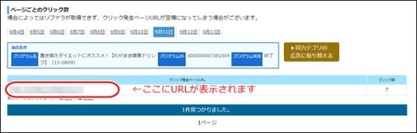 A8.netで「無効クリックが発生しています」