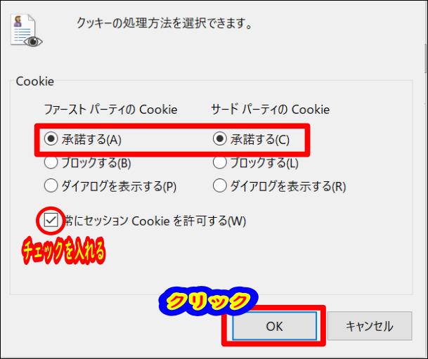 Internet Explorer11でCookie(クッキー)を有効にする方法 上から順に設定