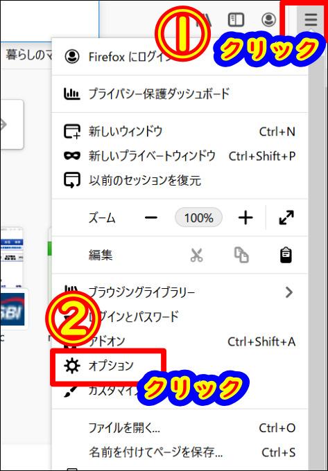Mozilla FirefoxでCookie(クッキー)を有効にする方法 ①ページ右上の「三」→②「オプション」と進む