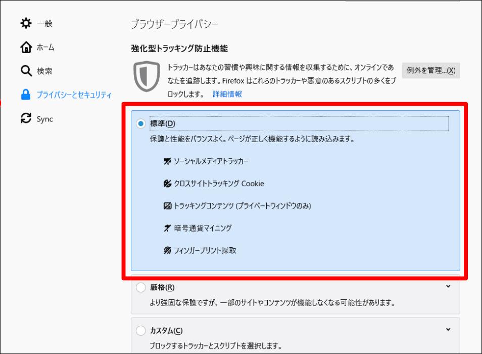 Mozilla FirefoxでCookie(クッキー)を有効にする方法 「強化型トラッキング防止機能」を「標準」に設定