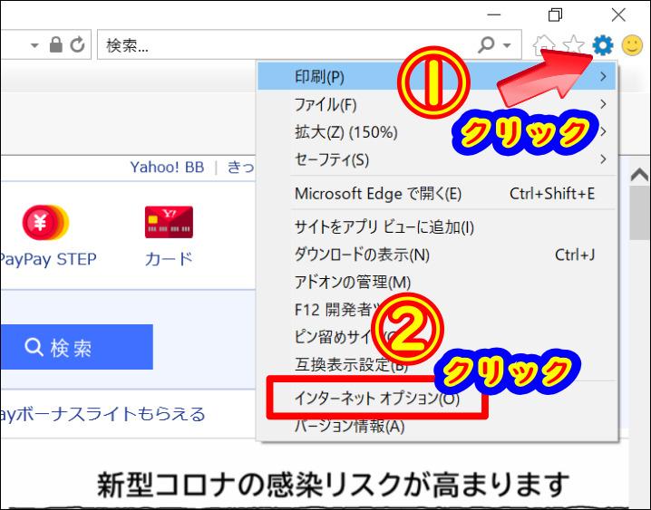 Internet Explorer11でCookie(クッキー)を有効にする方法 ①歯車マークから②「インターネットオプション」と進む