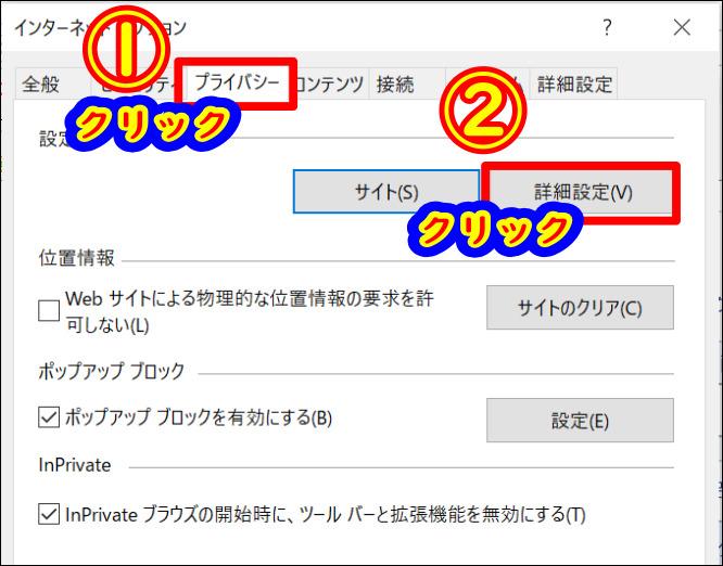 Internet Explorer11でCookie(クッキー)を有効にする方法 ①「プライバシー」→②「詳細設定」と進む