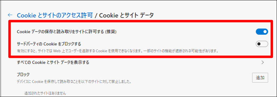 Microsoft EdgeでCookie(クッキー)を有効にする方法 「Cookie データの保存と読み取りをサイトに許可する (推奨)」をONに「サードパーティの Cookie をブロックする」をOFFに設定