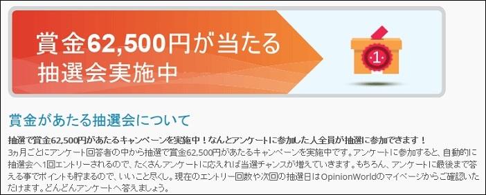 """オピニオンワールドの安全性や登録方法は?【高単価アンケート】"""""""""""