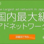 i-mobile Ad Networkの登録方法まとめ「弊社規定によりNG」の意味とは?