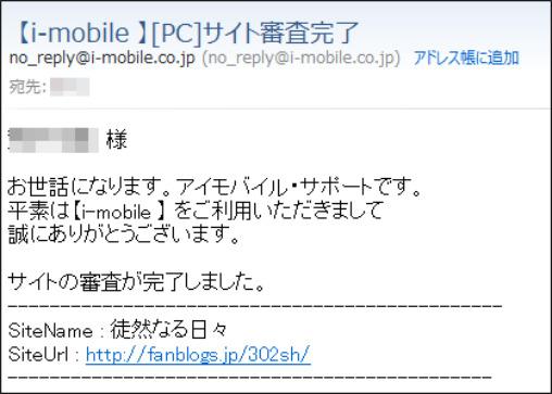 アイモバイル(i-mobile)の評判や登録方法、「弊社規定によりNG」の意味とは?