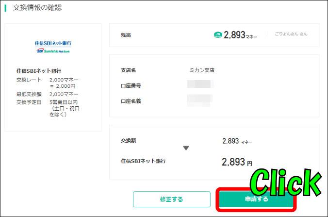 ドットマネーに登録してお小遣いサイトの換金手数料を無料にする方法