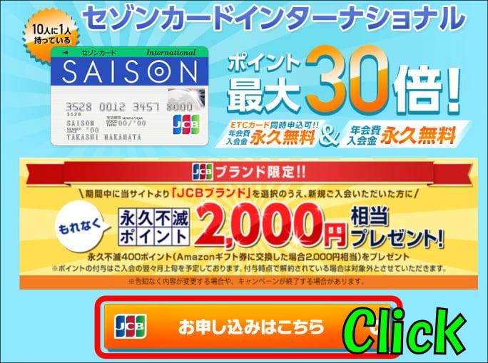 クレジットカードが即日発行可能なセゾンカードでセルフバック報酬を得る