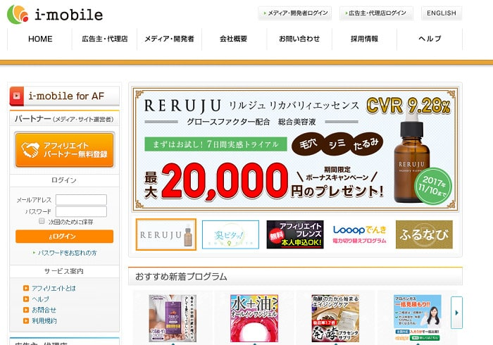i-mobile Affiliate(アフィリエイト)の特徴や登録・広告掲載方法