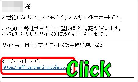 i-mobile Affiliateログイン