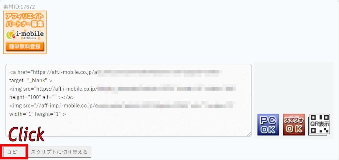 広告のコードをコピーしてブログに貼り付ける