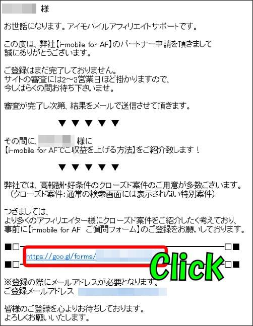 アイモバイル(i-mobile)アフィリエイトパートナーの登録方法
