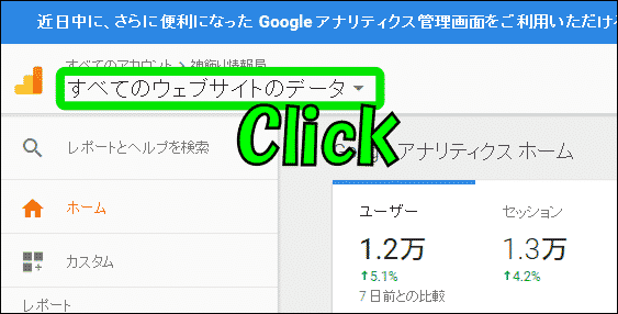 どのページのGoogle AdSenseの広告がクリックされたかを調べる方法