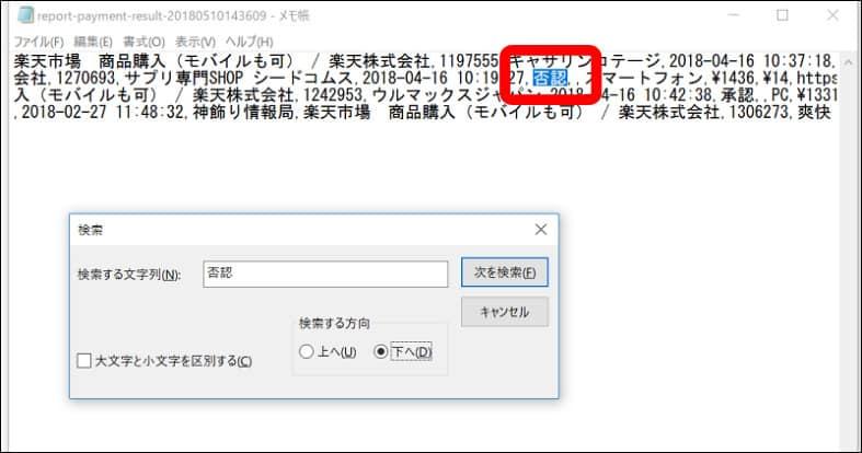 「承認成果金額」の確認方法『否認』で検索