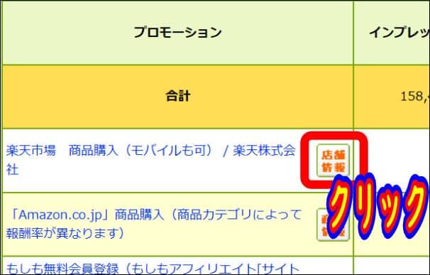 「承認成果金額」の確認方法『店舗情報』をクリックして詳細レポートをダウンロード
