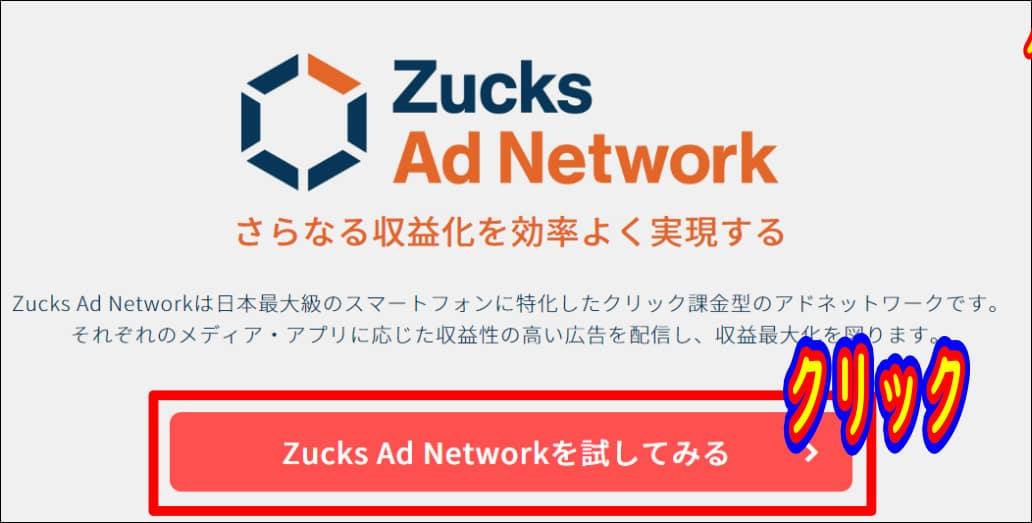 Zucksに登録してみた!『スマホ向け広告』