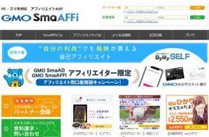 GMO【SmaAFFi/SmaAD】の特徴や登録方法【パソコン・スマホ対応アフィリエイトASP】