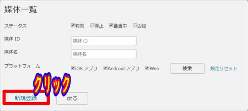 SmaAFFi(スマアフィ)の特徴や登録方法【パソコン・スマホ対応アフィリエイトASP】