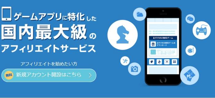 GAMEFEAT for WEB(ゲームフィートフォーウェブ