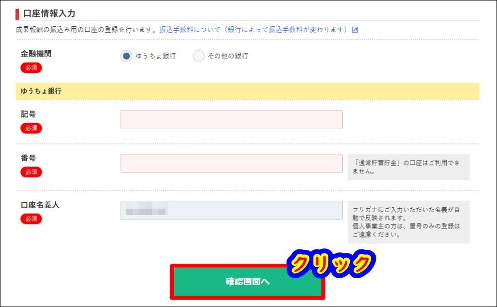A8ネットの登録手順 銀行口座情報の登録