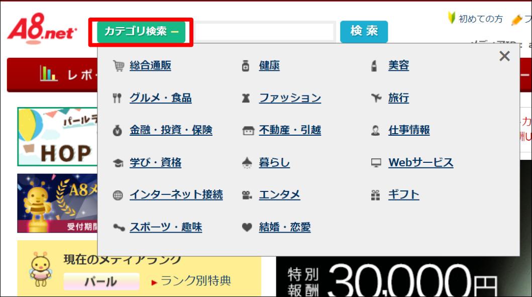 広告プログラムを検索する方法「カテゴリ検索」