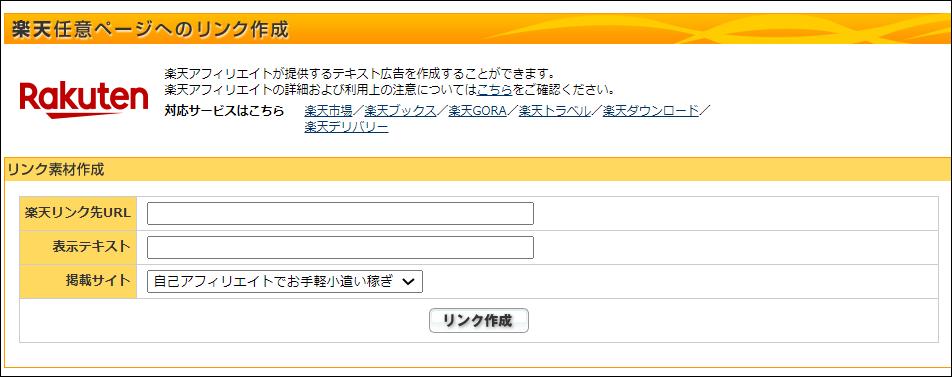 ブログに広告リンクを貼る 任意のページをテキストリンクで紹介する