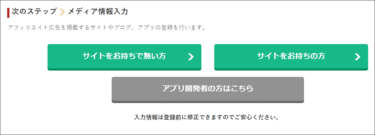 A8ネットの登録手順