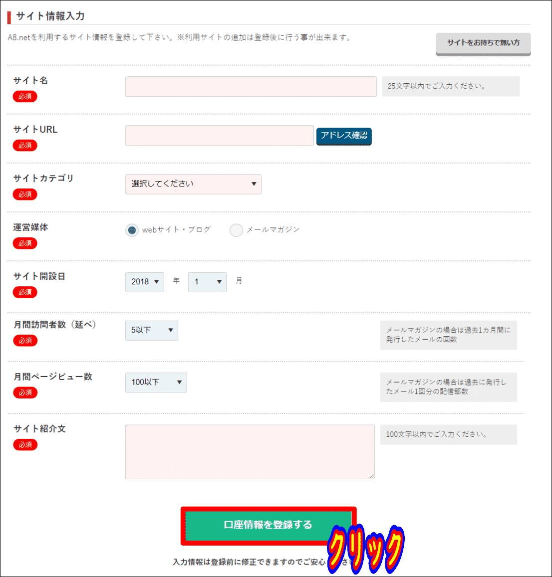 A8ネットの登録手順 サイト情報を登録していき「口座情報を登録する」をクリック