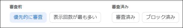 「広告レビューセンター」「審査前」「審査済み」