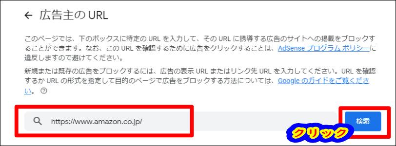 アドセンス広告ブロック 広告をブロックしたい広告主のURLを入力して検索ボタンをクリック