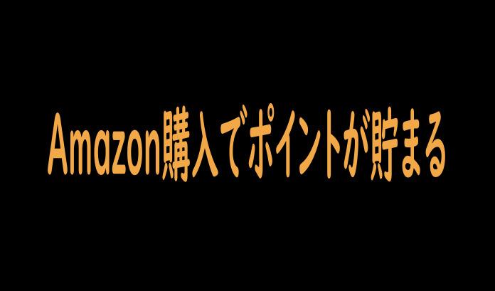Amazonはどのポイントサイト経由でお得になる?