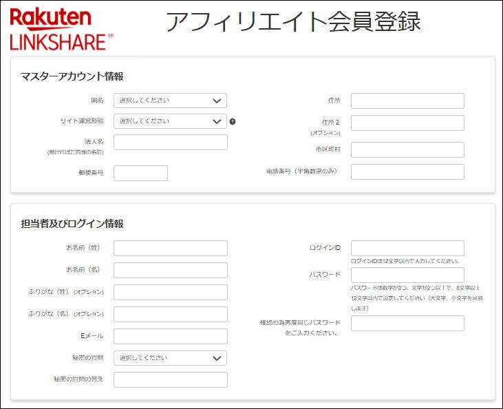 リンクシェア登録 本人情報を入力
