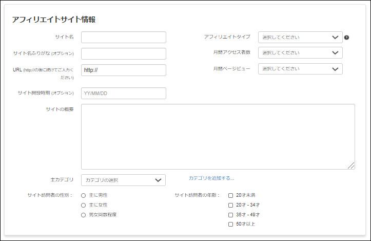 リンクシェア登録 サイトやホームページの情報を入力